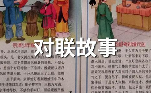 孔府对联匾额故事(9):合卺传杯