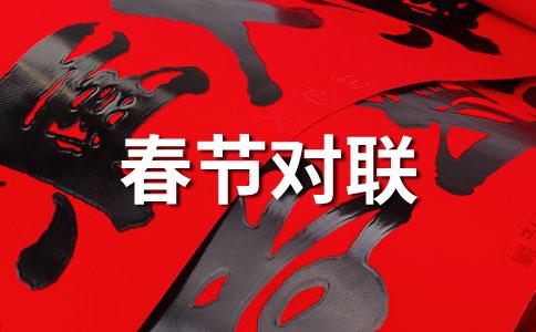 2008年7字春联带横批