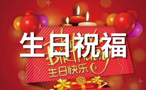生日祝福语范文