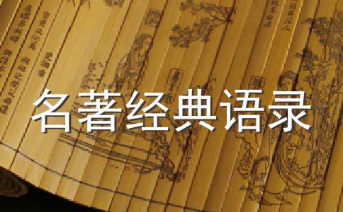 《唐·吉诃德》经典语录2