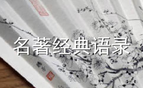 《荆棘鸟》经典语录