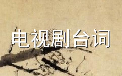 神探狄仁杰的经典语录