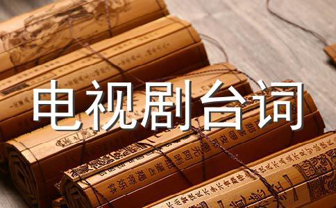 《杨光的快乐生活》经典台词