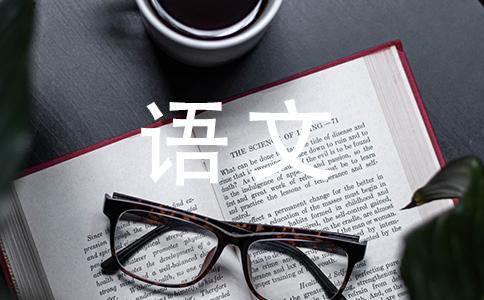 按提示填空九年级上册的语文学习,让我们学到了许多知识。从《白杨礼赞》中,知道了白杨树象征了;从《孔乙己》中,认识了当时社会人与人之间关系的