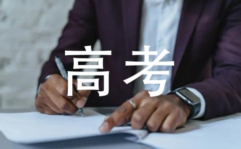 高考会出奇葩的试题吗?