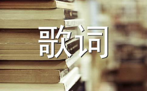 读《弘一法师李叔同》有感及《送别》歌词