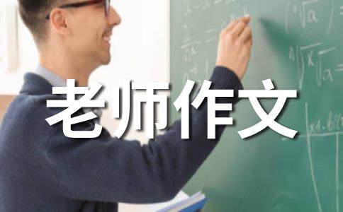 老师800字作文