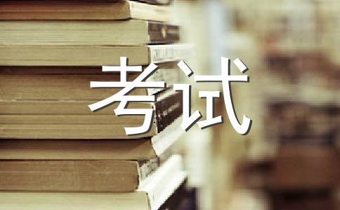 考试800字作文