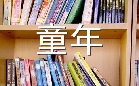 童年读后感200字作文