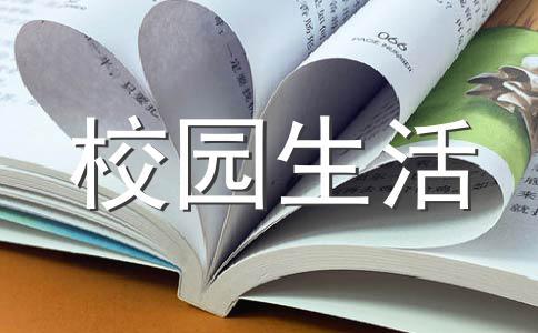 校园生活400字作文