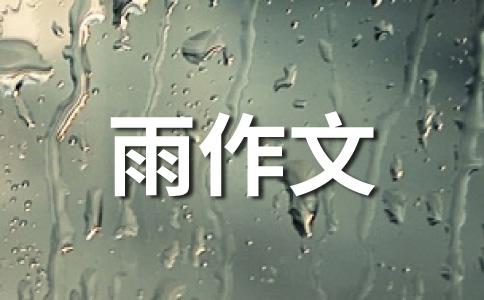 雨景500字作文