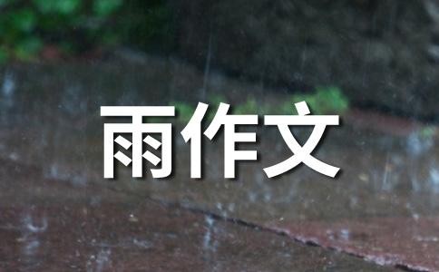 雨景200字作文