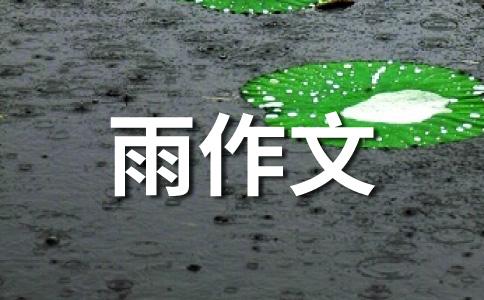 雨景400字作文