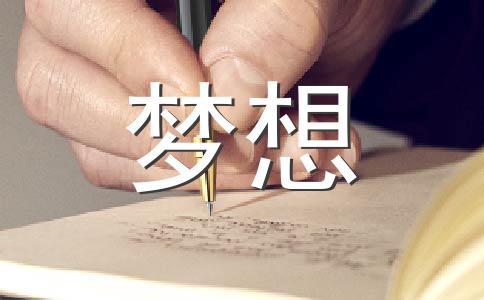 我的梦想200字作文